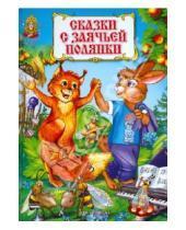 Картинка к книге Волшебная страна - Сказки заячьей полянки