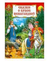 Картинка к книге Волшебная страна - Сказки о красе ненаглядной