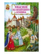 Картинка к книге Волшебная страна - Сказки из волшебного лукошка