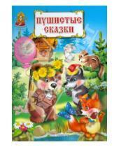 Картинка к книге Волшебная страна - Пушистые сказки