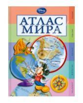 Картинка к книге Disney. Моя первая энциклопедия - Атлас мира