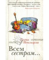 Картинка к книге Мария Метлицкая - Всем сестрам...