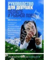 Картинка к книге Мелисса Бэнк - Руководство для девушек по охоте и рыбной ловле: Рассказы