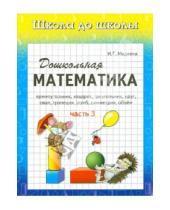 Картинка к книге Г. И. Медеева - Дошкольная математика. Часть 3