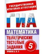 Картинка к книге Петровна Лариса Донец - Математика. 5 класс. Тематические тестовые задания для подготовки к ГИА