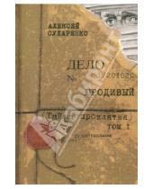 Картинка к книге Алексей Сухаренко - Юродивый. Тайна проклятия