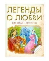 Картинка к книге Мировая культура: Первое знакомство - Легенды о любви: Дон Жуан. Лоэнгрин.