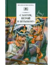 """Картинка к книге Школьная библиотека - """"С Богом, верой и штыком!"""" Отечественная война 1812 года в мемуарах, документах и худ. произведениях"""