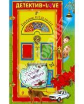 Картинка к книге Николаевна Екатерина Вильмонт - Секрет убегающей тени