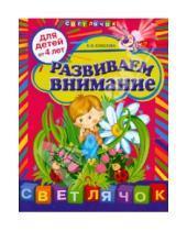 Картинка к книге Ивановна Елена Соколова - Развиваем внимание. Для детей от 4-х лет