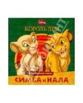 Картинка к книге Развивающая книжка - Король Лев. Симба и Нала. Развивающая книжка