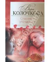 Картинка к книге Александровна Вера Колочкова - Спасение утопающих