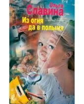 Картинка к книге Ольга Славина - Из огня да в полымя