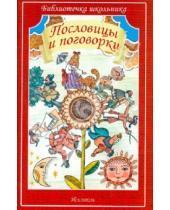 Картинка к книге Иванович Владимир Даль - Пословицы и поговорки