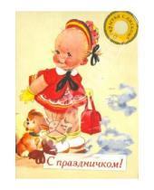 """Картинка к книге Открытки с диском - Открытка с музыкальным диском №3. С праздничком! """"Классика для детей. Танцуют все!"""""""