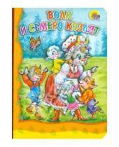 Картинка к книге Книжки на картоне бумвинил мини - Волк и семеро козлят