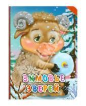Картинка к книге Книжки на картоне бумвинил мини - Зимовье зверей