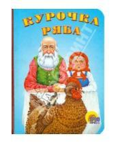 Картинка к книге Книжки на картоне бумвинил мини - Курочка Ряба