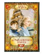 Картинка к книге Владимир Вайншток - Дети капитана Гранта (DVD)