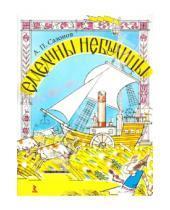 Картинка к книге Пантелеймонович Анатолий Сазонов - Емелины небылицы