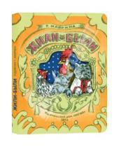 Картинка к книге Алексеевна Татьяна Маврина - Жили-были