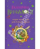 Картинка к книге Николаевна Екатерина Вильмонт - Секрет черной дамы. День большого вранья