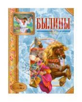 Картинка к книге Стрекоза-детям - Былины