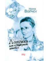 Картинка к книге Ирина Волчок - Ловушка для примерной девочки