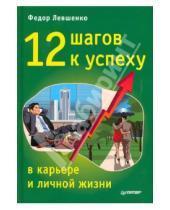 Картинка к книге Федор Левшенко - 12 шагов к успеху в карьере и личной жизни