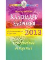 Картинка к книге Алексеевна Надежда Семенова - Календарь здоровья. Раздельное питание в круге года 2013. Ежедневное очищение