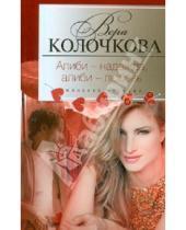 Картинка к книге Александровна Вера Колочкова - Алиби-надежда, алиби-любовь
