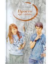 Картинка к книге Елена Габова - Просто про любовь