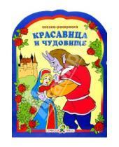 Картинка к книге Стрекоза - Красавица и чудовище. Раскраска