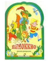 Картинка к книге Стрекоза - Пиноккио