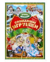 Картинка к книге Мультфильмы - Уолт Дисней. Сломанные игрушки (DVD)