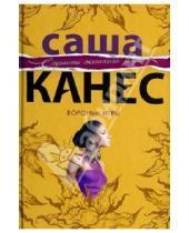 Картинка к книге Саша Канес - Вороньи игры