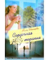 Картинка к книге Мила Иванцова - Сердечная терапия