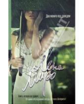 Картинка к книге Лена Миро - Два мохито под дождем