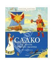 Картинка к книге Классная классика - Садко и другие русские былины
