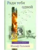 Картинка к книге Иосиф Гольман - Ради тебя одной