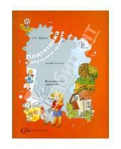 Картинка к книге Ефремовна Лидия Журова - Подготовка к обучению грамоте детей 5-6 лет. Сценарии образовательной деятельности