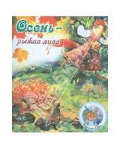 Картинка к книге Александрович Владимир Степанов - Осень - рыжая лиса