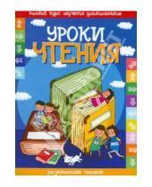 Картинка к книге Полный курс обучения дошкольников - Уроки чтения