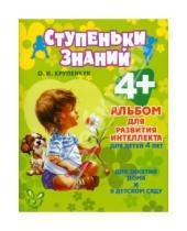 Картинка к книге Игоревна Ольга Крупенчук - Альбом для развития интеллекта для детей 4 лет