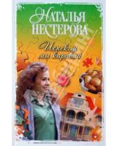 Картинка к книге Владимировна Наталья Нестерова - Испекли мы каравай