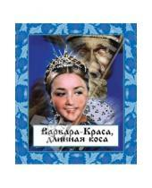 Картинка к книге Александр Роу - Варвара-краса, длинная коса (Blu-Ray)