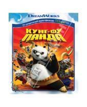 Картинка к книге Мультфильмы - Кунг-фу Панда (Blu-Ray)