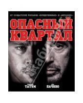 Картинка к книге Фильмы. Боевик, триллер - Опасный квартал (Blu-Ray)