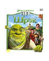 Картинка к книге Мультфильмы - Шрэк 3D (Blu-Ray)