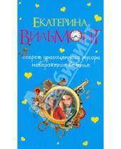 Картинка к книге Николаевна Екатерина Вильмонт - Секрет драгоценного мусора. Невероятное везение